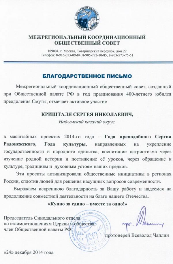Источник русская народная линия