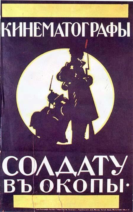 Плакат *Кинематографы - солдату в окопы*