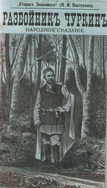 Разбойник Чуркин