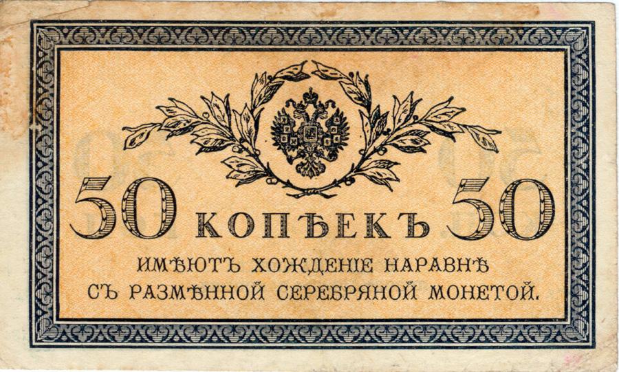 50 копеек, выпущенные во время Первой мировой войны