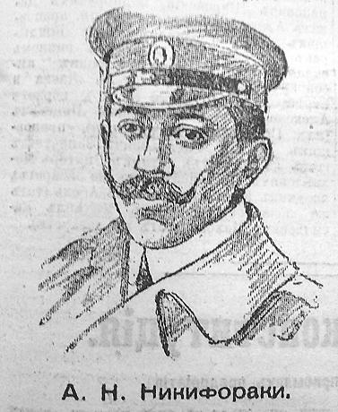 А.Н.Никифораки