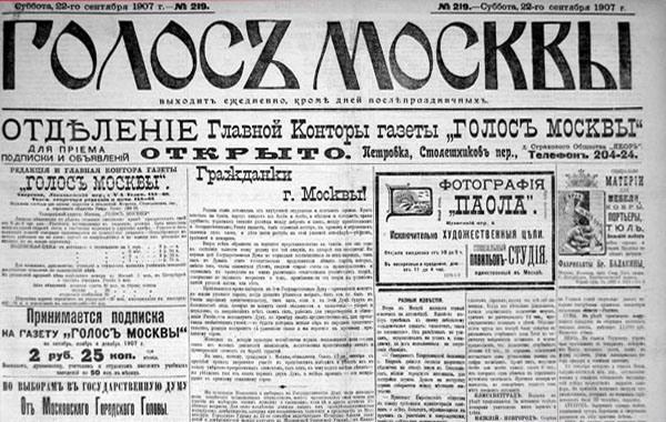 Газета *Голос Москвы*, Как русский солдат немцам свою винтовку за целый окоп продал