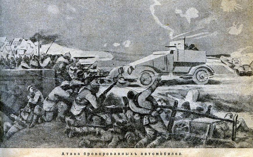 Атака бронированных автомобилей