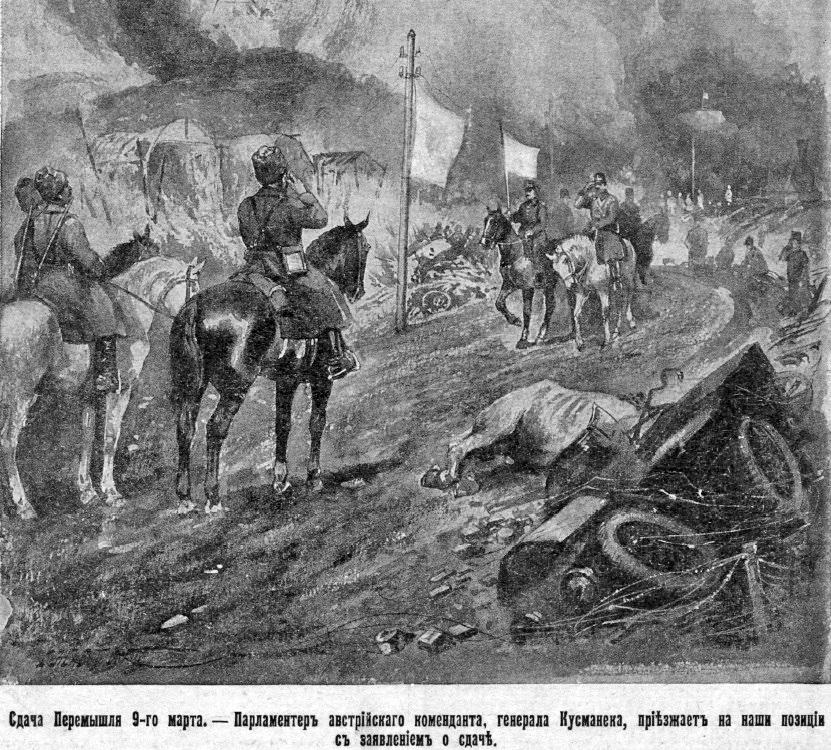 Сдача австрийцами Перемышля, 1915 г., Герой Перемышля - Памяти генерала А.Н.Селиванова …