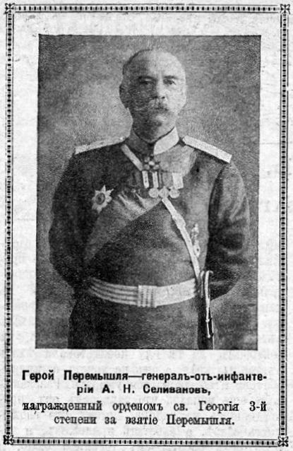 Генерал А.Н.Селиванов, Герой Перемышля - Памяти генерала А.Н.Селиванова …