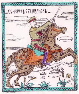 Генерал А.Н.Селиванов, лубок, Герой Перемышля - Памяти генерала А.Н.Селиванова …