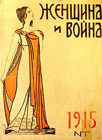 Обложка журнала *Женщина и война*, 1915 год
