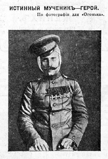 Герой- мученик Порфирий Панасюк