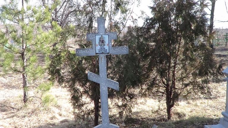 Могила настоятеля церкви в пос. Городище иерея Савелия Голубятникова