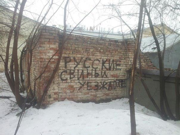 Надпись на одном из зданий КФУ (апрель 2015 года)