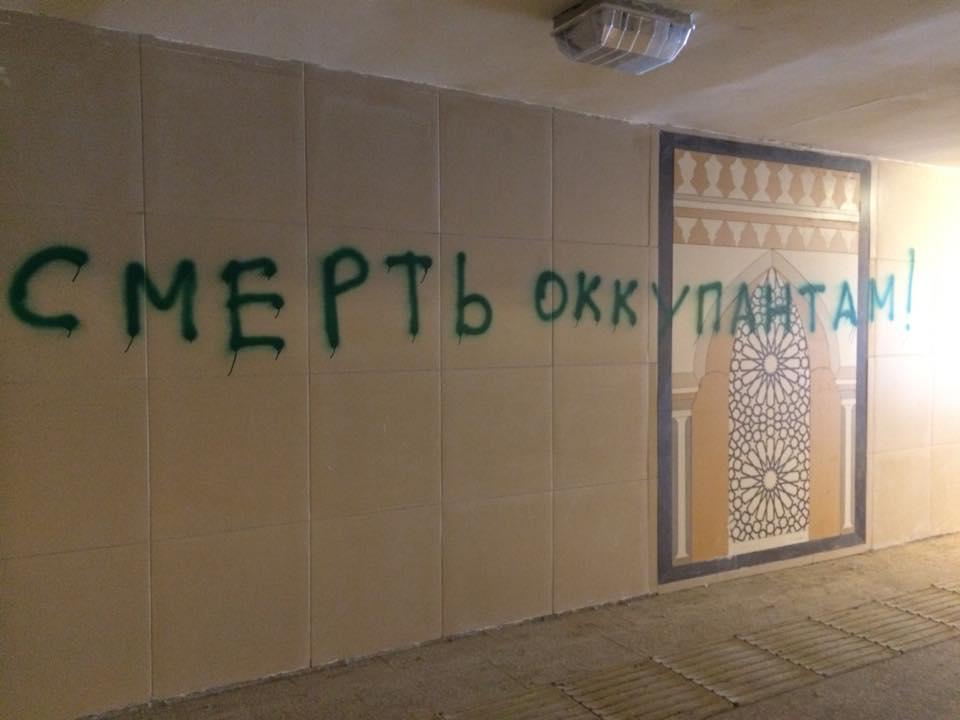 Надписи в подземном переходе возле Казанского Кремля (27.03.2015)
