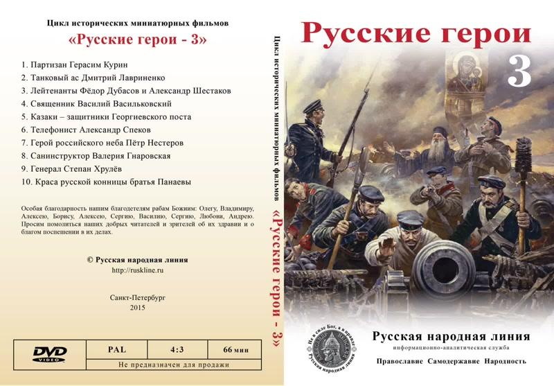 Обложка диска *Русские герои-3*