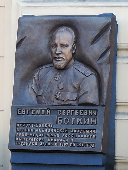 фото боткина евгения сергеевича