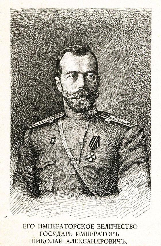 Император Николай II - Георгиевский кавалер