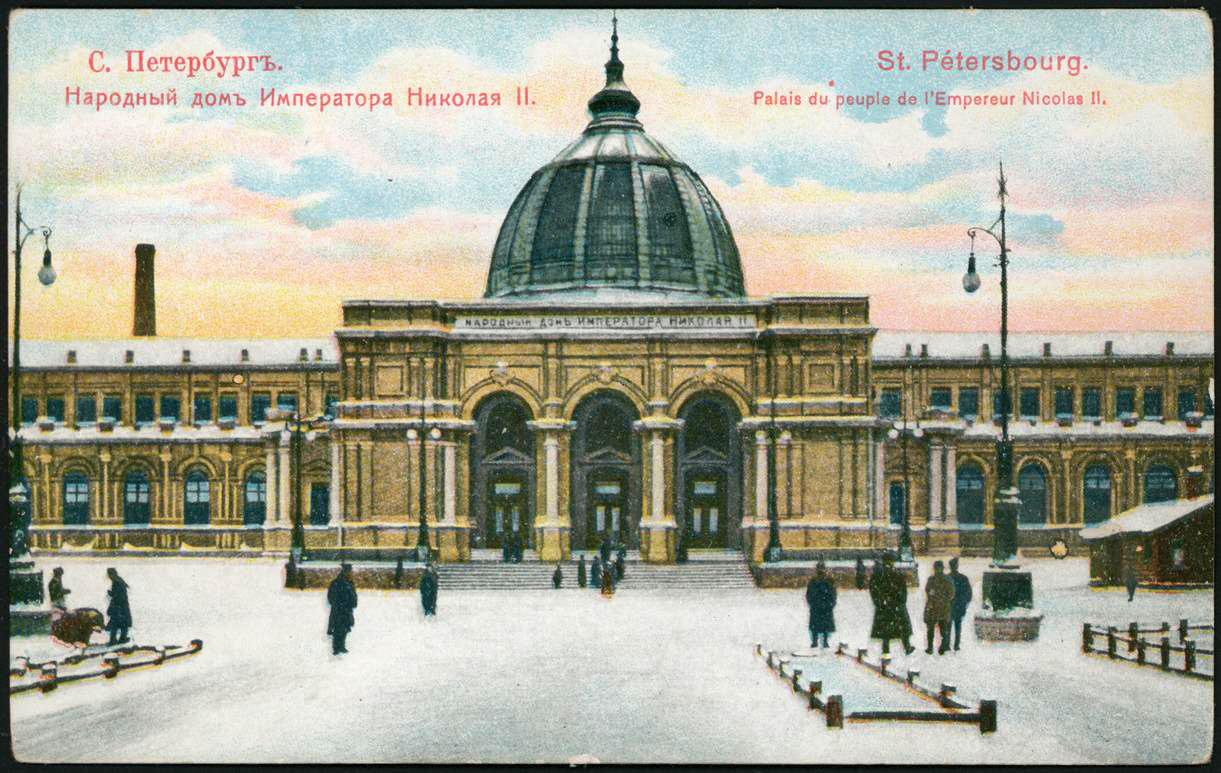 Народный дом Императора Николая II