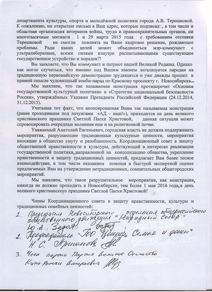 Обращение общественников к мэру Новосибирска