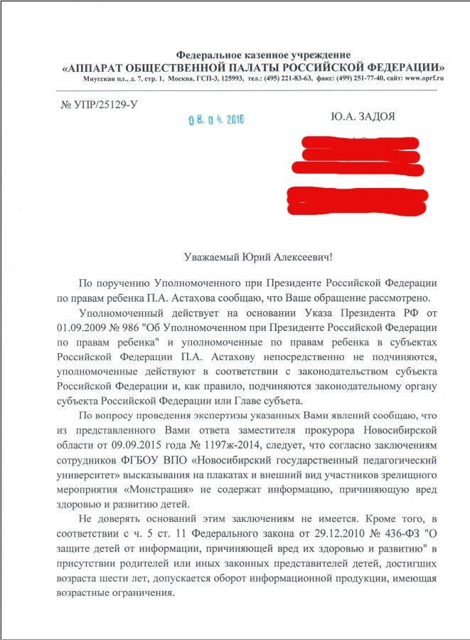 Ответ Павла Астахова