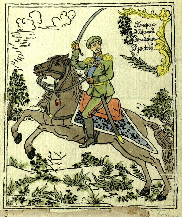 Генерал Рузский, лубок времен Первой мировой войны