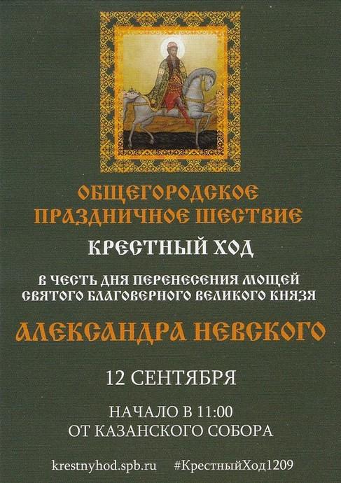 Александро-Невский Крестный ход