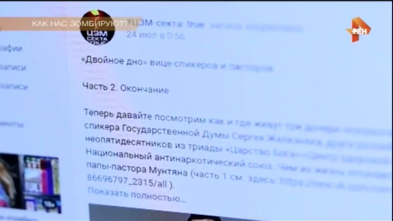 Иностранные агенты влияния в сфере российской реабилитации  Иностранные агенты влияния в сфере российской реабилитации алкоголиков и наркоманов взгляд СМИ и экспертного сообщества