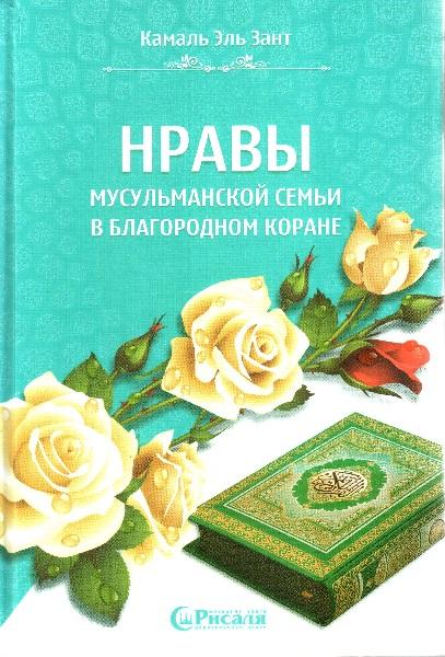 Арабский проповедник Камаль эль Зант и его место в мусульманской  В 2015 году в Нижнекамске была издана магистерская диссертация Камаля эль Занта на тему Нравы мусульманской семьи в Благородном Коране защищенная в