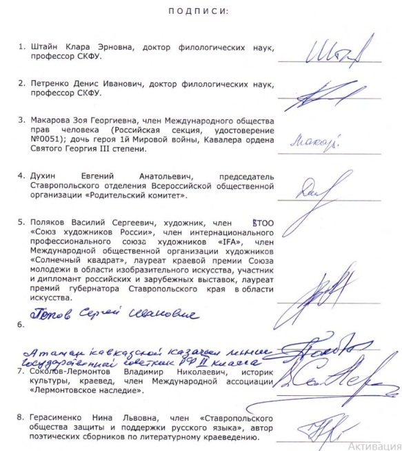 Подписи жителей Ставрополя