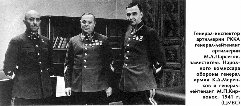 3 генерала. 1941 г.