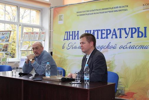 Встреча с Буйдой в Калининградской областной научной библиотеке.