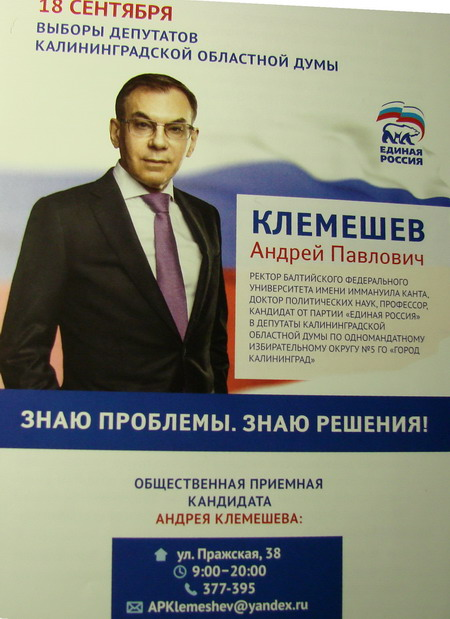 Предвыборный буклет ректора БФУ.