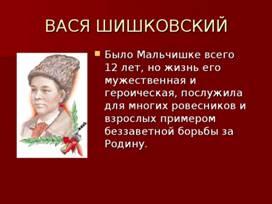 Василий Шишковский