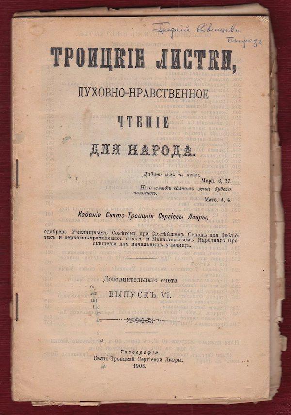 Медицинская книжка Троицк государственное