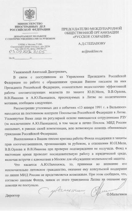 Литовские власти глумятся над защитниками Русского мира