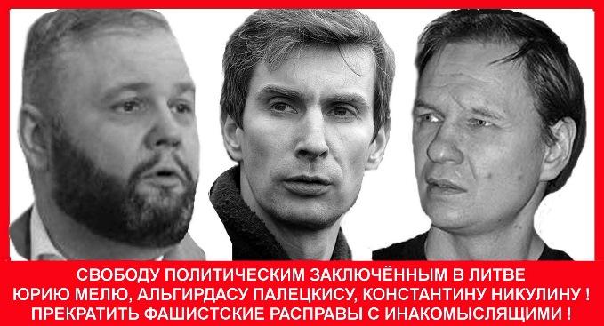 Литва бесчинствует, Россия - молчит