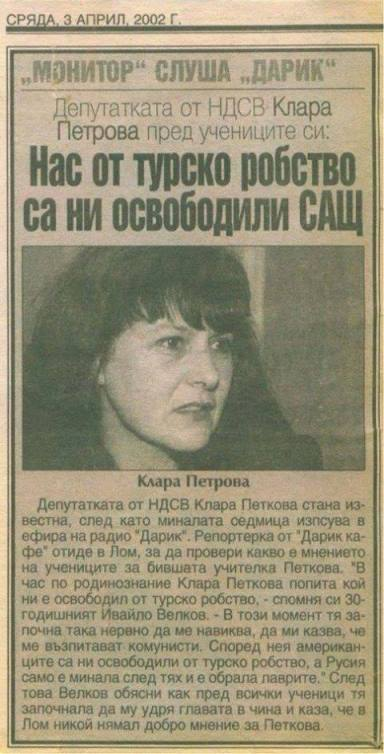 Как Россия теряет Болгарию