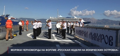 Русские и греки навеки вместе!