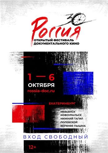Главный национальный форум кинодокументалистов страны