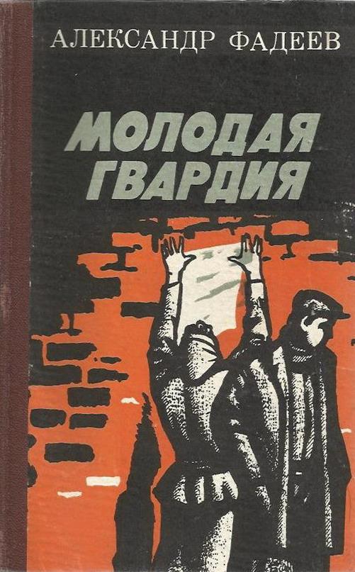 Молодая гвардия картинки фадеев