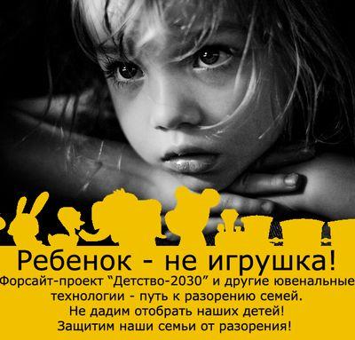 В Москве пройдет акция «Ребенок – не игрушка!»