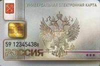 """""""Остановим введение Универсальной электронной карты в России!"""