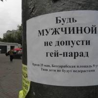 http://ruskline.ru/images/cms/thumbs/95f4e79d30af955af1eec40a15699d77af033c4a/listovki_anti_sodomit_200_auto.jpg