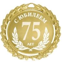 Поздравление путина с 75 летием