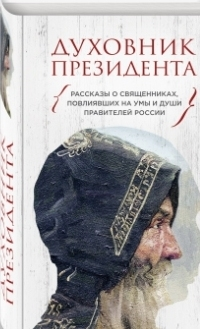 Владимир Зоберн - Духовник Президента [2016,pdf , RUS]