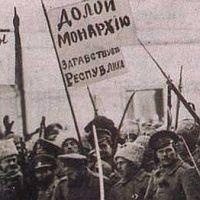 «Февральская революция – это шаг на пути к разрушению исторической России»
