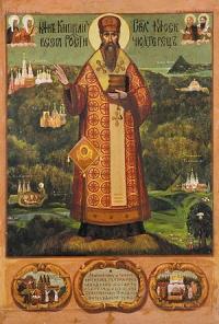 День памяти святителя Киприана Московского