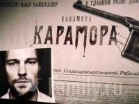 А не снять ли Козловскому фильм-фэнтези о своих родителях-вампирах?